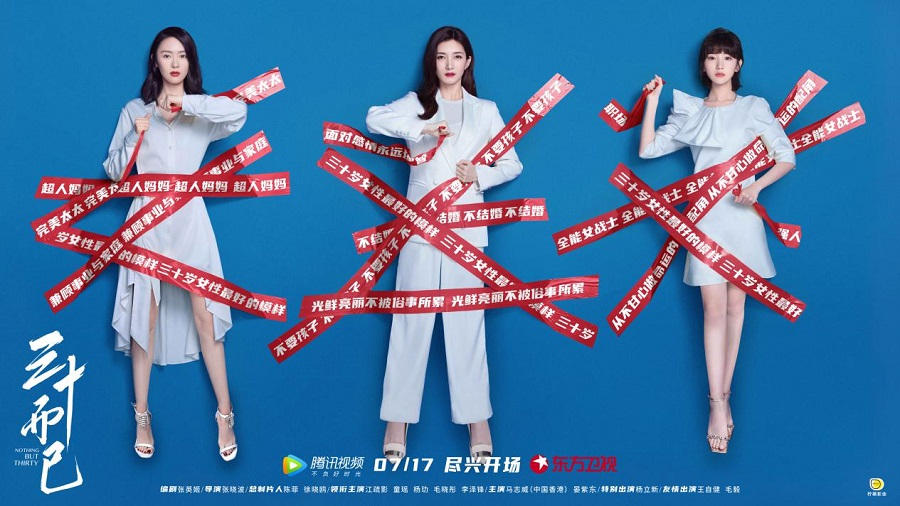 A Nothing but Thirty poster depicting labels plastered on the three female protagonists. (Internet)