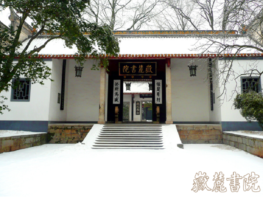 The entrance of Yuelu Academy.