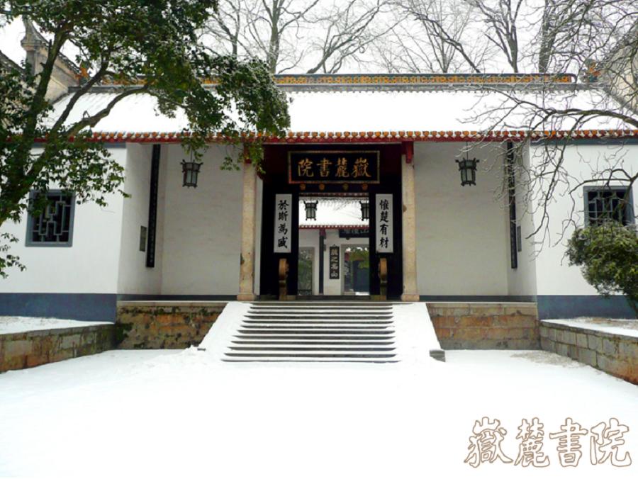 The entrance of Yuelu Academy.