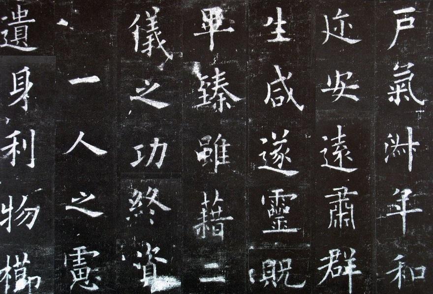 Ouyang Xun, Jiu Cheng Gong (《九成宫》), partial, Shaanxi Linyou Museum. (Internet)