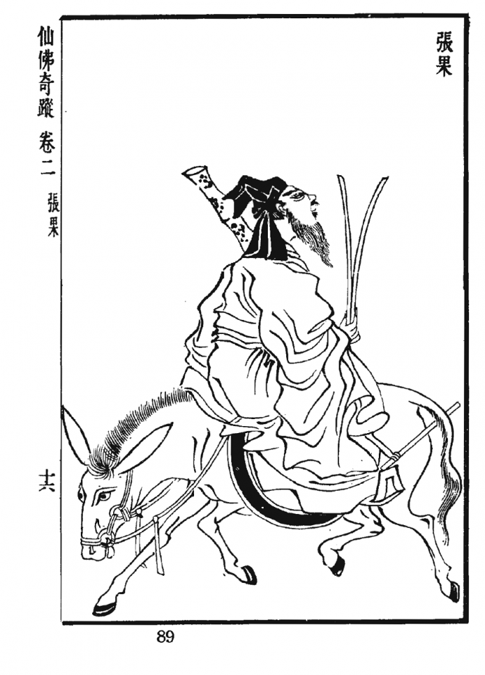 Zhang Guolao. (Wikimedia)