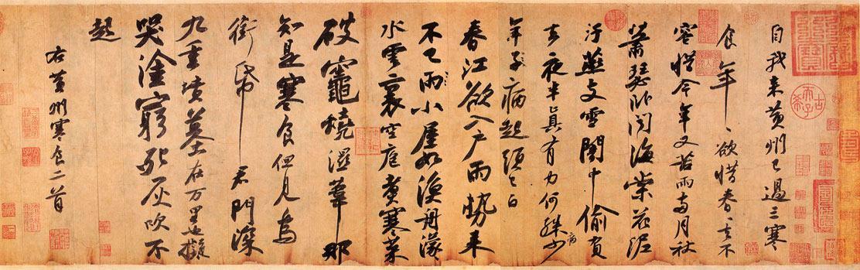 Su Shi, Han Shi Tie (《寒食帖》), National Palace Museum. (Internet)
