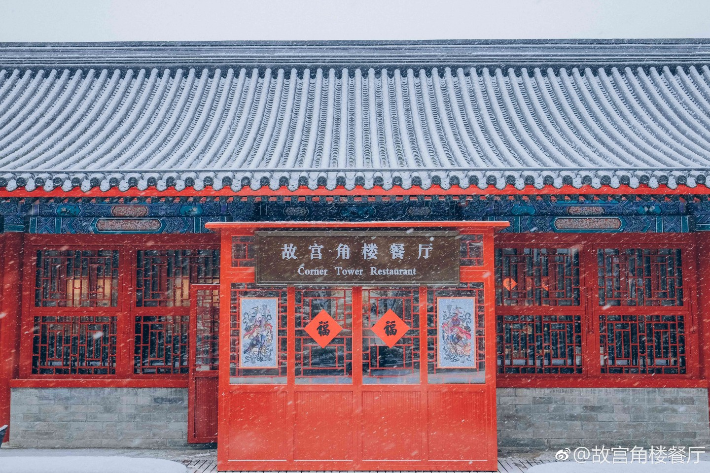 The Palace Museum's Corner Tower Restaurant. (Corner Tower Restaurant official Weibo)