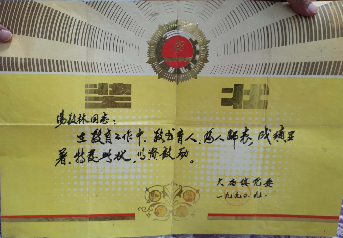 The certificate of merit received by Tang Jinglin in 1990 when he served as a literacy teacher at a part time school for farmers. He recalls that the local government had a strict system of rewards and punishments for literacy teachers. Every teacher who exceeded his assigned target in completing any literacy teaching task was rewarded with 5 yuan (about 1 Singapore dollar) for every additional student taught successfully, whereas anyone who failed to complete the assigned workload would be fined 50 yuan and barred from that time on from nomination to any important appointment. (Photo: Tang Jinglin)
