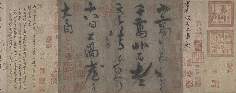Li Bai, Ascent to Yangtai Temple (《上阳台帖》), calligraphy, The Palace Museum. (Internet)