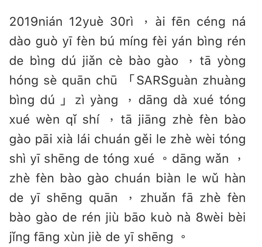 Text written in hanyu pinyin. (WeChat)