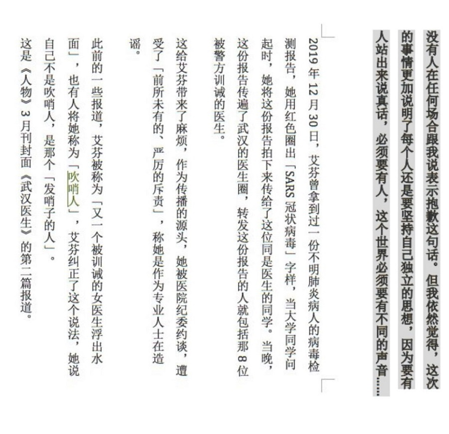 Text printed in vertical columns from right to left. (WeChat)