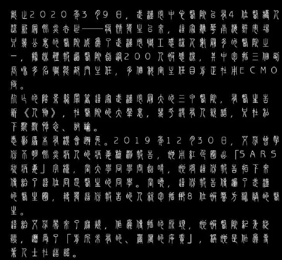 Text rendered in the seal script (篆文). (WeChat)