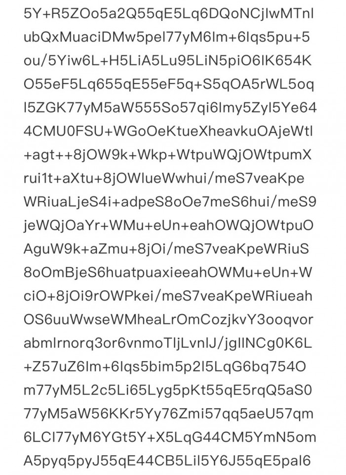 Text written in a code that requires Base64 to decode. (WeChat)