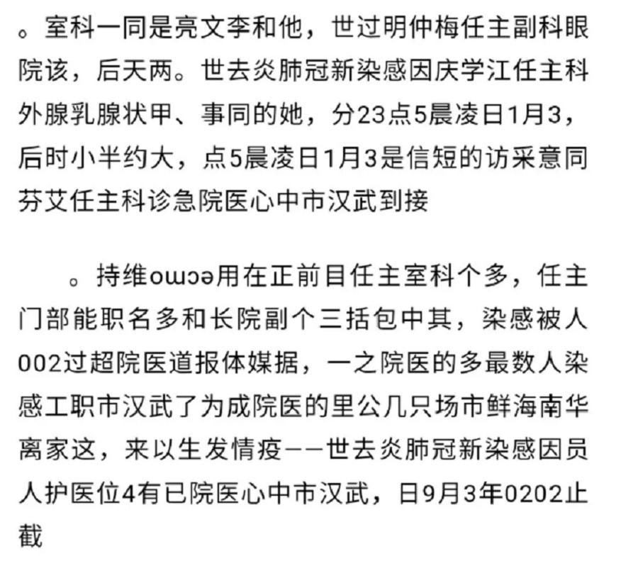 Text written backwards. (WeChat)