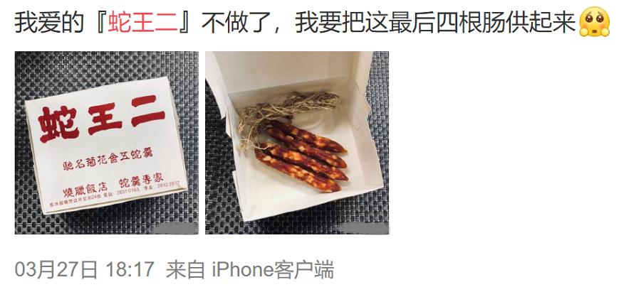 Se Wong Yee. (Weibo)
