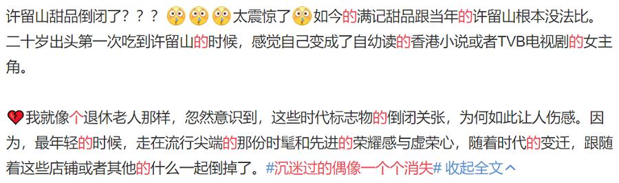Hui Lau Shan. (Weibo)