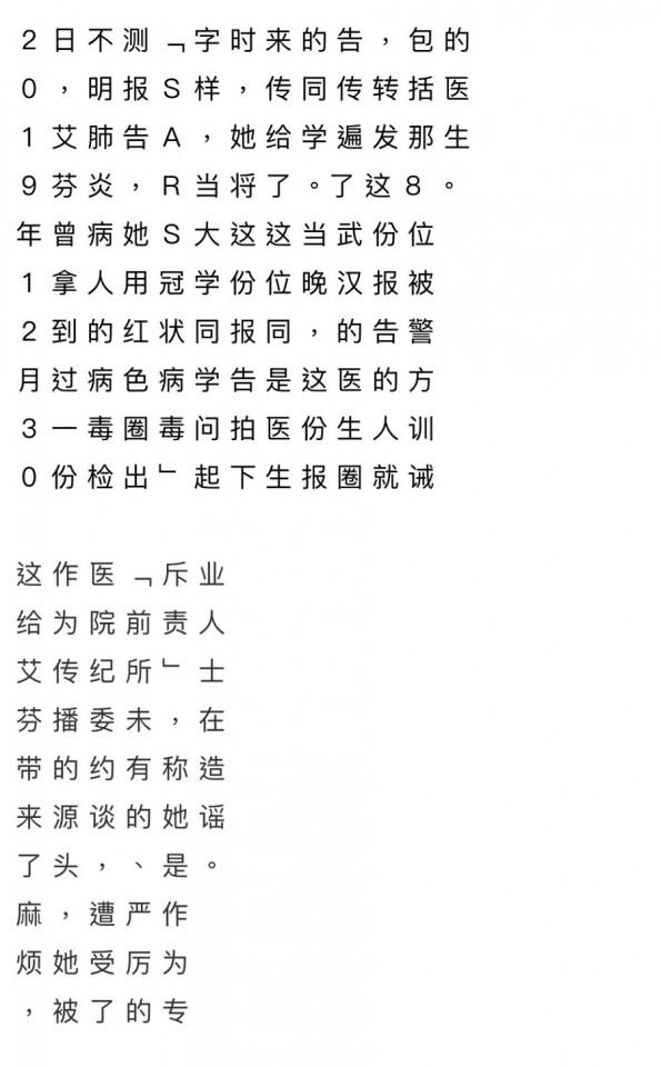 Text written vertically. (WeChat)