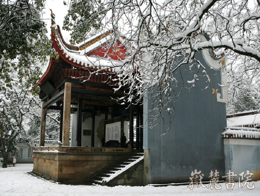 The interior of Yuelu Academy in winter.