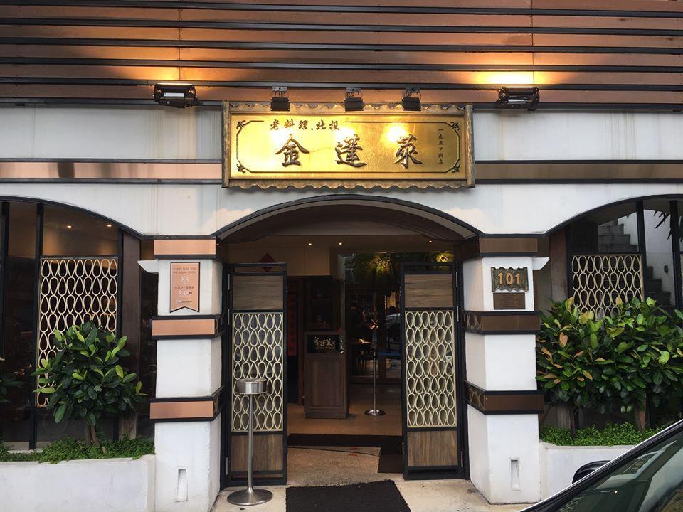 Entrance to Taipei's Golden Formosa. (金蓬萊遵古台菜/Facebook)