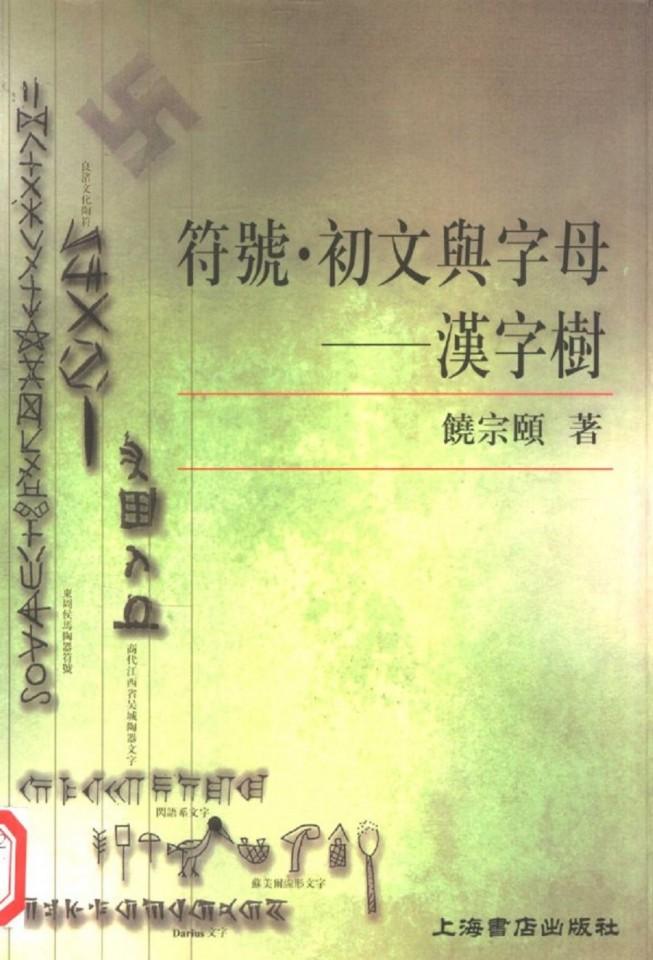 Jao Tsung-I book