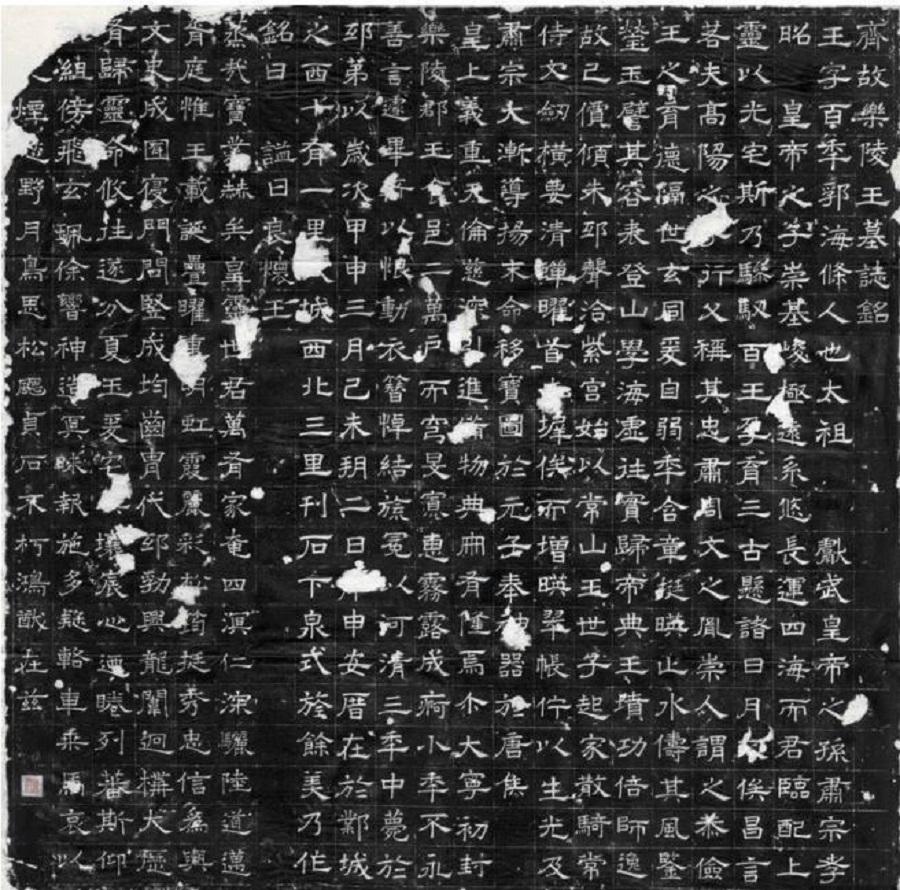 Gao Bainian's epitaph. (Internet)