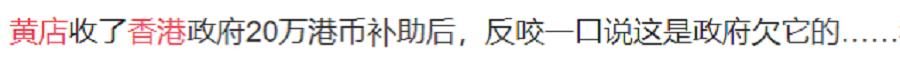 """I will not sympathise with the """"yellow"""" shops. (Weibo)"""