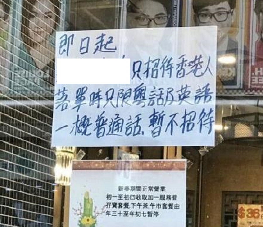 """A notice pasted on a """"yellow"""" eatery in Hong Kong. (Weibo)"""