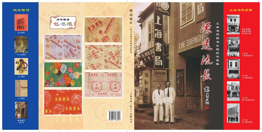 Book cover of a Shanghai Book Company commemorative photobook. (Photo provided by Teo Han Wue)