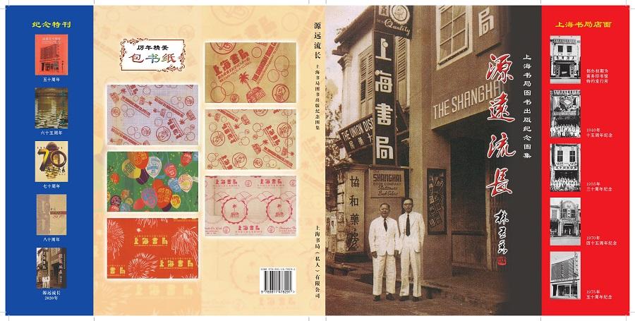 Shanghai Book Company commemorative photobook. (Shanghai Book Company)