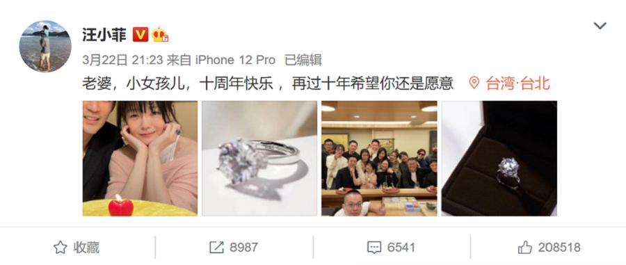 (Weibo/汪小菲)