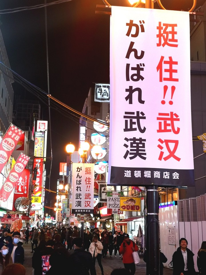 """Banners and slogans with the words """"挺住武汉"""" (Wuhan, hang in there) are put up around Dotonbori, a principal tourist destination in Osaka, Japan, to show support for China. (CNS)"""