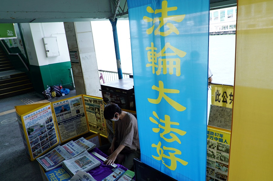 A street booth providing Falun Gong promotional materials is seen at the Tsim Sha Tsui Star Ferry Pier in Hong Kong, China, on 5 July 2020. (Pak Yiu/Reuters)