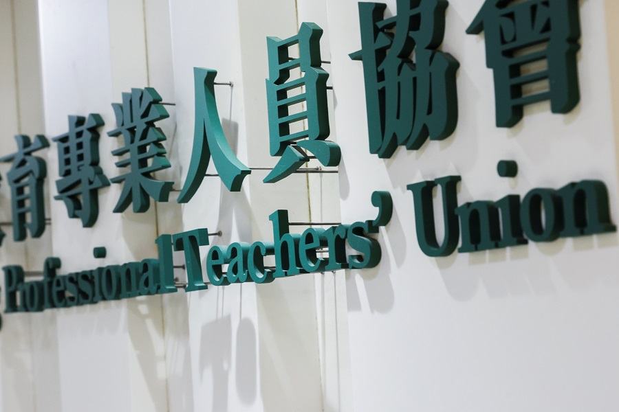 The logo of Hong Kong Professional Teachers' Union is seen at its office in Hong Kong, China, on 10 August 2021. (Tyrone Siu/Reuters)