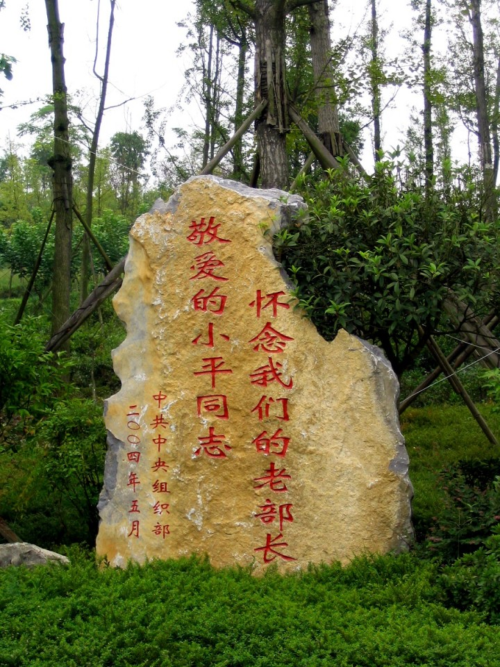 On the 100th birth anniversary of Deng Xiaoping in 2004, people in his hometown of Guang'an, Sichuan, planted trees in commemoration of this former paramount leader of China. (SPH)