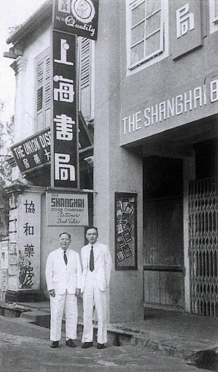 Shanghai Book Company founders Chen Yoh Shoo (left) and Wang Shu Yang posing outside their bookstore in 1951. (Shanghai Book Company)