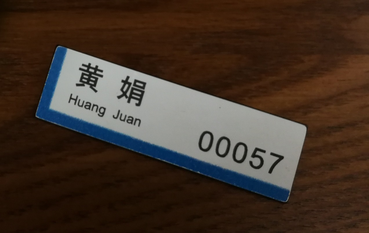 Huang Juan worked in the same job for 24 years, her first job after she graduated. This exclusive trademark and work number she used at the China Construction Bank accompanied her day and night, witnessing her growth and representing her professionalism and sense of responsibility, as well as her spirited youth and her accumulated work experience. (Photo: Zeng Shi)