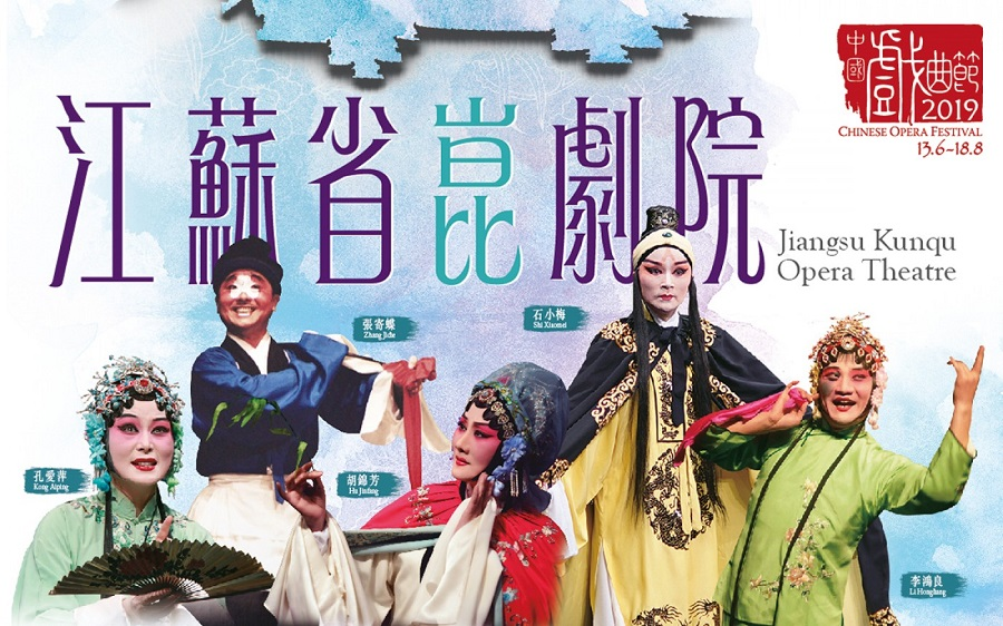 Jiangsu Kunqu Opera Theatre publicity poster (West Kowloon Cultural District/Internet)
