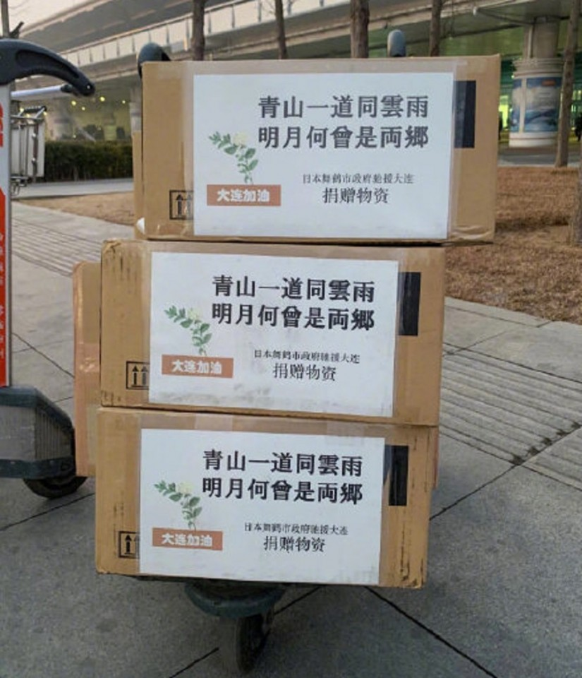 Another example of encouraging poems on Japanese donated supplies. (Weibo)