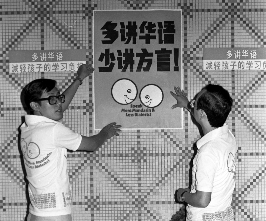 Speak Mandarin Campaign posters in 1979, when the campaign was first launched. (SPH)