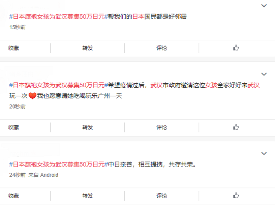 Weibo comments.