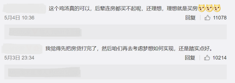 Weibo comments. (Weibo)