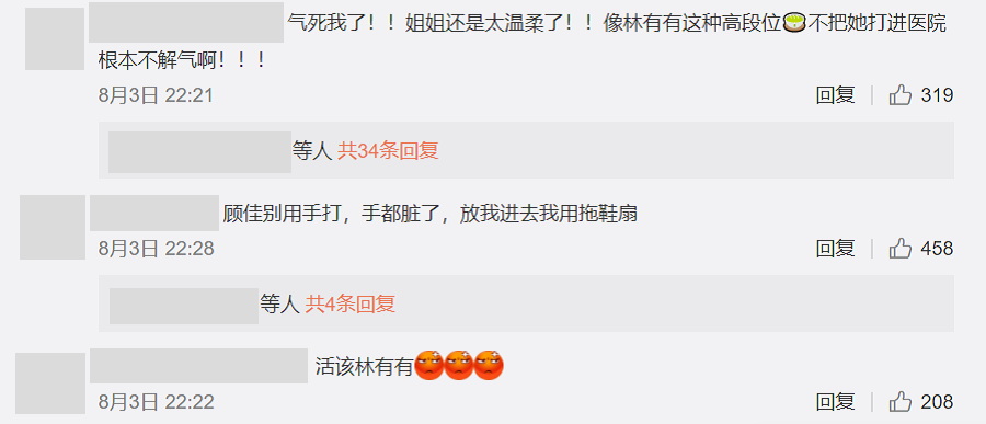 Weibo comments beneath a clip of Gu Jia slapping Lin Youyou in the drama. (Weibo)