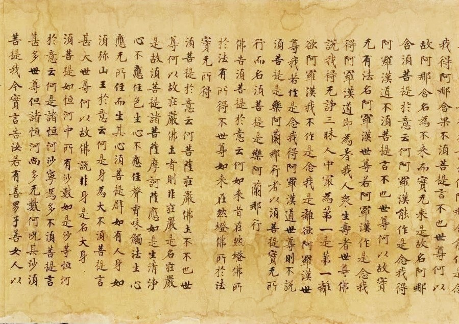 Liu Honggui, Diamond Sutra, partial, National Library of China. One of the copies of the Diamond Sutra that Empress Wu Zetian used to pray for her mother. (Internet)