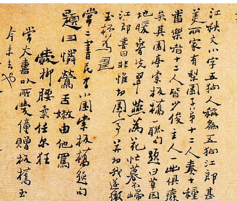 Zheng Banqiao, Miscellaneous Items on Yangzhou in Semi-Cursive Script (〈行书扬州杂记卷〉) on Wugou Jianglang, calligraphy, partial, Shanghai Museum. (Internet)