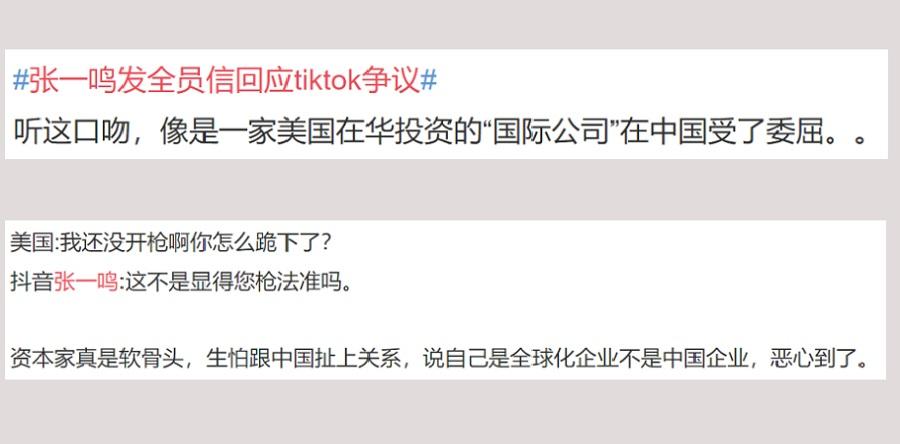 Netizens are criticising Zhang Yiming on Weibo. (Weibo)