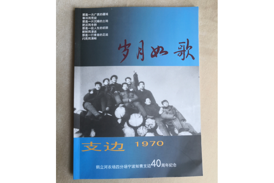 In 2010, a group of former educated youths from Ningbo who had journeyed to farms at Heli River, Heilongjiang, to support the development of the border areas held a 40th anniversary commemorative gathering. Qiu Yaotian spent an entire year compiling a commemorative publication for the event, which collected many old photographs of the zhiqing. The publication stirs up great feeling in him every time he flips through it. (Photo: Yang Danxu)