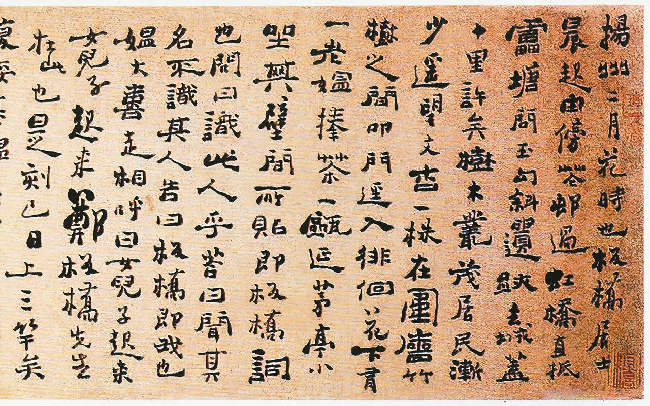 Zheng Banqiao, Miscellaneous Items on Yangzhou in Semi-Cursive Script (〈行书扬州杂记卷〉) on Daughter, Wake Up, calligraphy, partial, Shanghai Museum. (Internet)