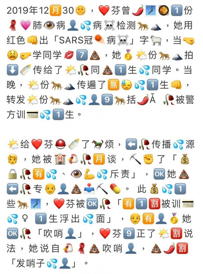 Text replaced with emojis. (WeChat)