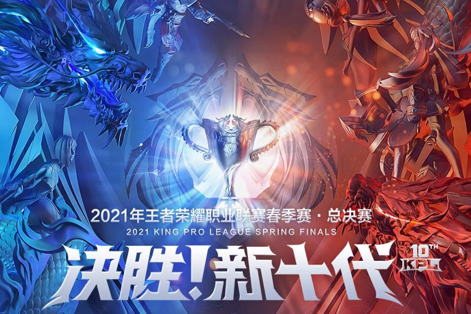 This screen grab is from the website for a Honor of Kings tournament in Shanghai on 26 June 2021. (Internet)