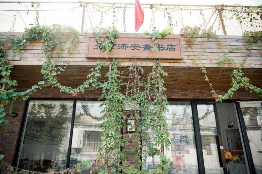jianzhai bookstore