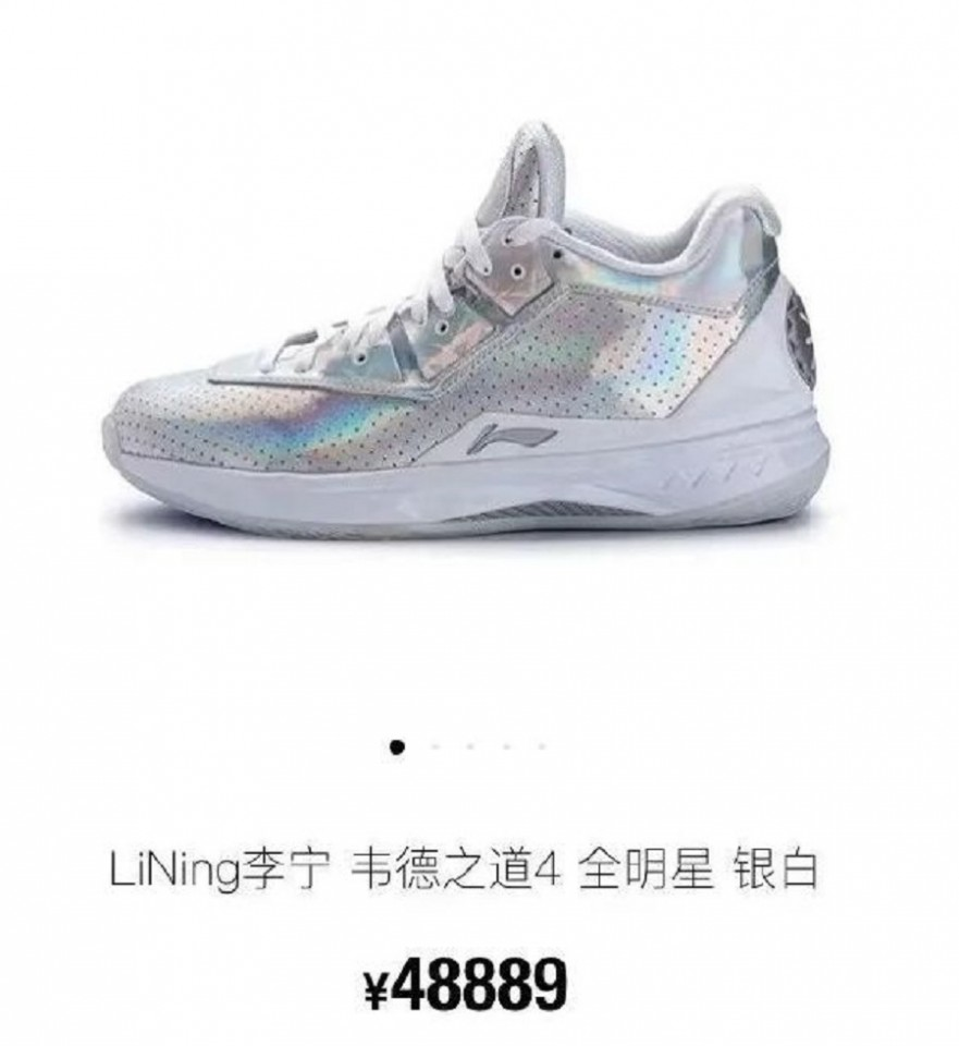 The price of a pair of Li-Ning sneakers soared to nearly 50,000 RMB. (Weibo)