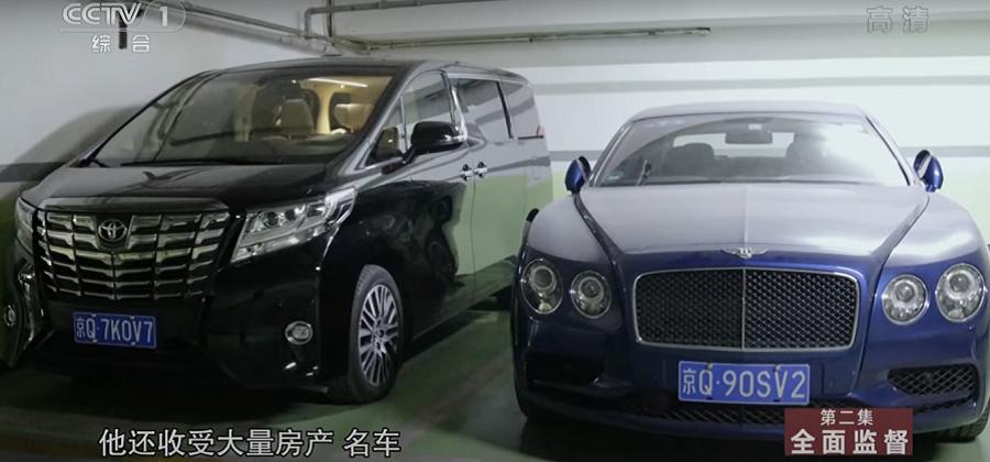 Luxury cars (Photo: Screenshot from CCTV documentary series《国家监察》)