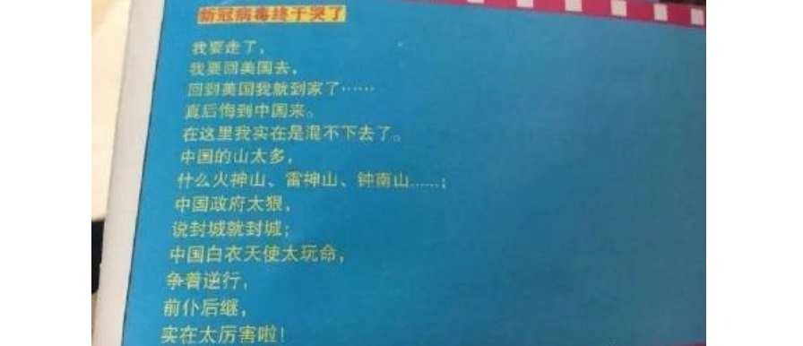 The poem that sparked much debate, as published in the Zhong Xuesheng Daobao. (Weibo)