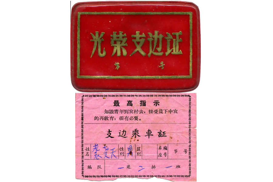 With a Border Support Train Pass (bottom) in hand and wearing an Honourable Border Support Pass (top) on the chest, Qiu Yaotian boarded a train heading for Heilongjiang at the age of 20, not knowing what lay ahead for his youth. These two pieces remain in his possession today as a mark of a starting point in his early years as an educated youth. (Photo: Qiu Yaotian)